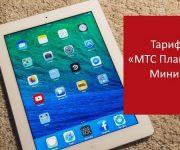 Какой тариф МТС выбрать для планшета