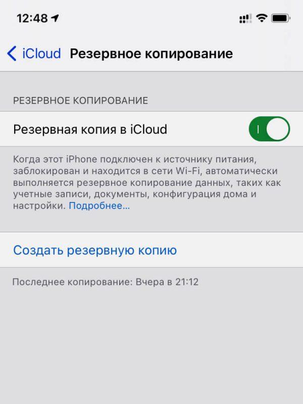 Что делать, если забыл пароль Apple ID