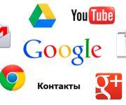 Восстановление Google аккаунта по номеру телефона