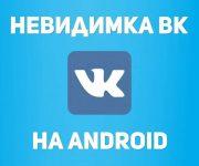 """5 способов активировать """"Невидимку"""" в ВК на Android"""