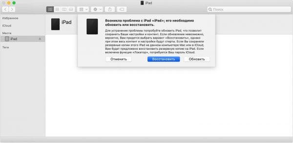 Как разблокировать iPad, если забыл пароль - CPS-Ural
